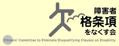障害者欠格条項をなくす会