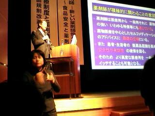 日本薬剤師会学術大会のコト。