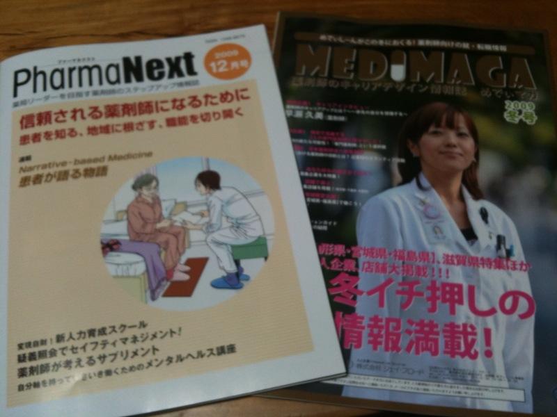 二冊の雑誌のコト。